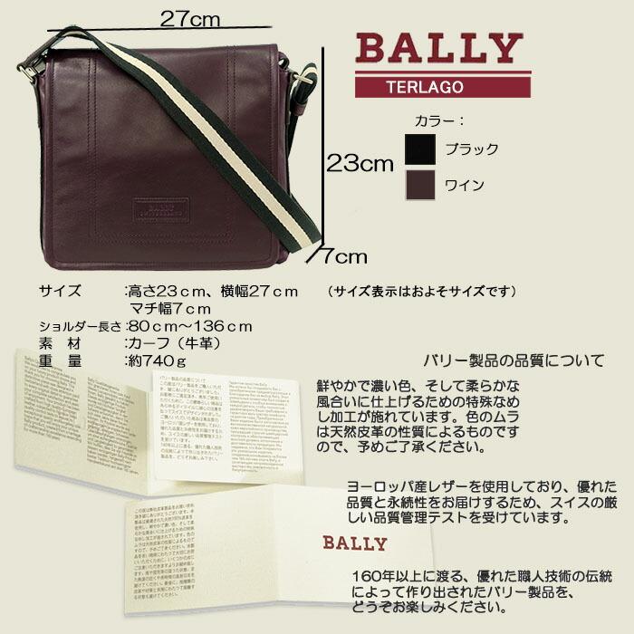 【BALLY】バリーTerlago,ショルダーバッグ