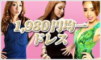 1,980円均一 ドレス