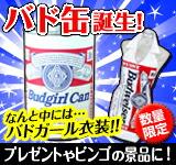 バド缶誕生!