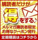 メールマガジン購読者限定お得なクーポン発行