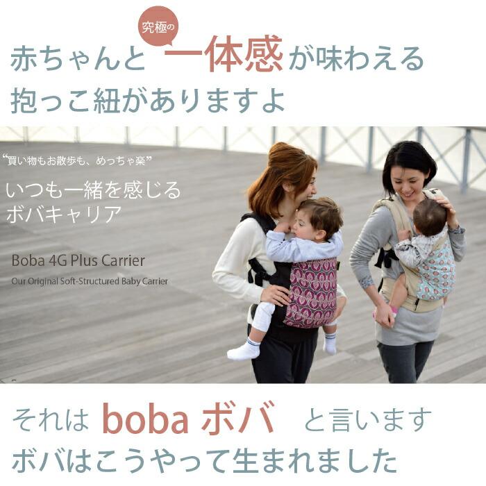 ボバキャリア 抱っこひも  BOBA