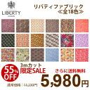 Liberty fabric liberty print fabric LIBERTY FABRIC