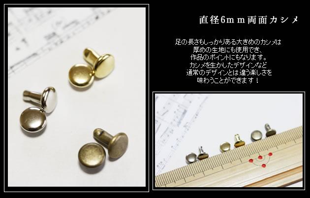 直径6mm両面カシメ