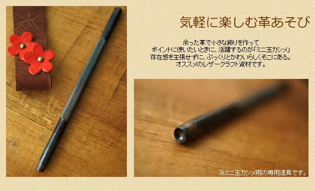 ミニ玉カシメ専用打ち具