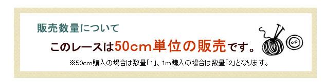 50cm単位で販売しているレースです