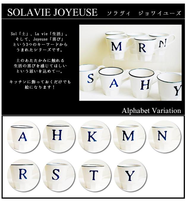 アルファベットマグ
