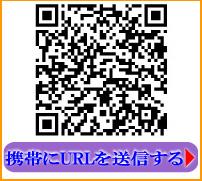 QRコードを携帯で読み込むとモバイルページへアクセスします。