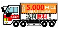 合計金額5,000円以上お買い物いただきますと、送料・代引き手数料無料!