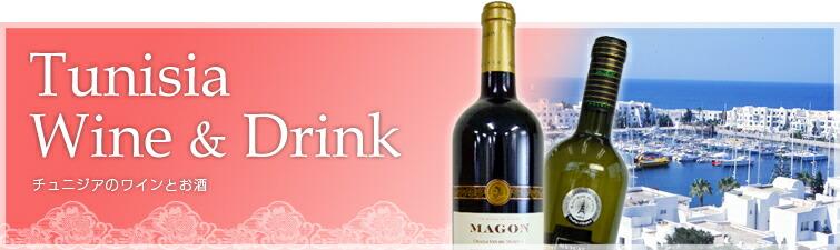 チュニジアワイン・お酒