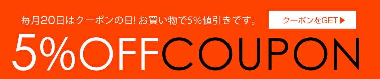 【チキンナカタ】毎月20日はクーポンの日