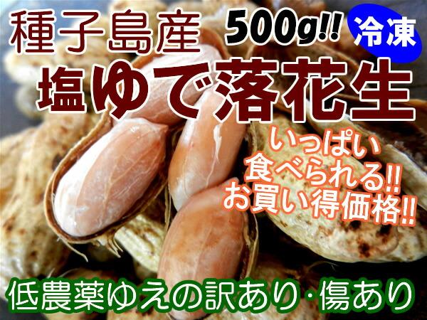 カネマおすすめの種子島産【かたゆで落花生】ビールのおつまみに最高です!