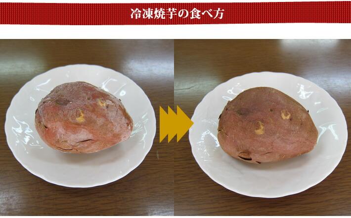 冷凍焼芋の食べ方