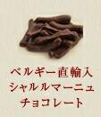 ベルギー直輸入シャルルマーニュチョコレート