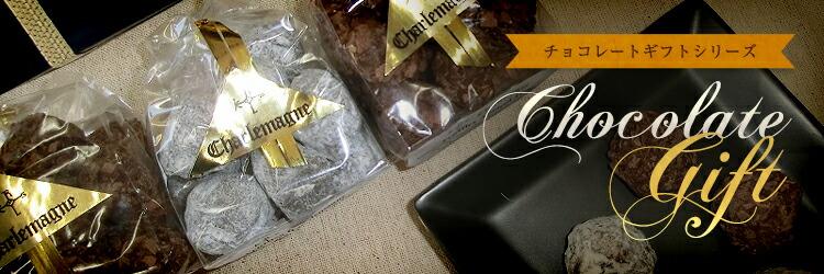 チョコレートギフトシリーズ