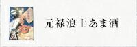 元禄浪士あま酒