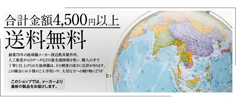 渡辺教具製作所の地球儀