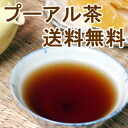 The diet Pu'er tea tea life tealife diet food diet obese weight loss that there are Pooh Al tea プアール tea, Pu'er tea tea pack tea bag diet diet tea diet tea 黒茶彩香発酵食品訳 in which wants to get thinner