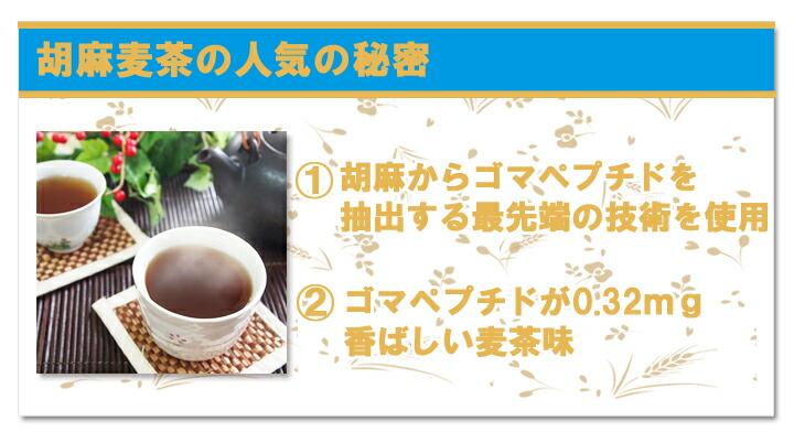 芝麻大麦茶60克芝麻戈马肽直到大麦茶饮料政和杨源鲤鱼溪图片