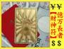 財神符金運カード