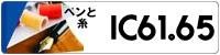 IC6165シリーズ