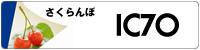 IC70シリーズ
