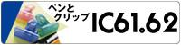 IC61・62シリーズ