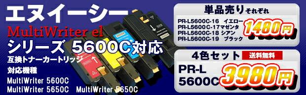 PR-L5600C 4�����å� �����ǡ����̥��������ڸߴ��ȥʡ������ȥ�å���