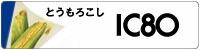 IC80シリーズ