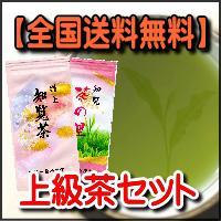 上級茶セット