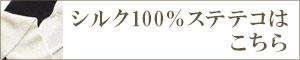 シルク100%ステテコ