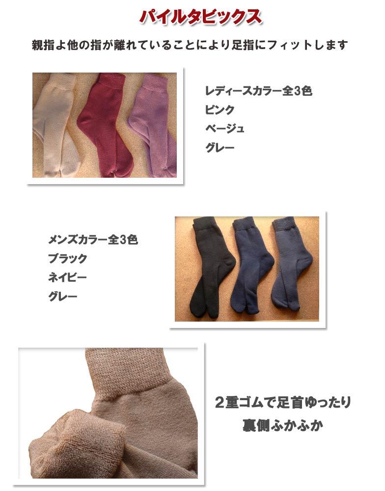 】パイルタビックス:【靴下 ...