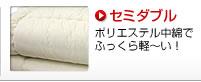セミダブル ポリエステル中綿でふっくら軽〜い!