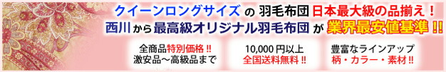 クイーンロングサイズの羽毛布団 日本最大級の品揃え!