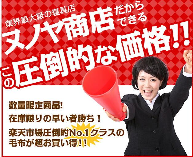 業界最大級の寝具店ヌノヤ商店だからできるこの圧倒的な価格!!
