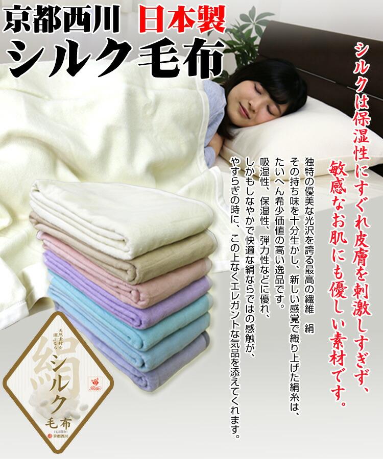【送料無料!】京都西川シルク毛布(SGH-2510)シングル/日本製シルクブランケット/高級シルク毛布/絹毛布/天然繊維silk100%/健康繊維もうふ/Rose