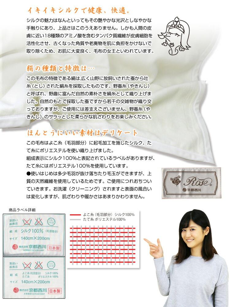 京都西川シルク100%毛布が驚きの価格!