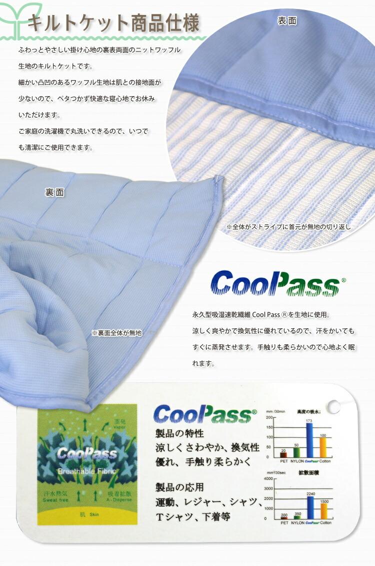 吸汗性に優れた素材です。サラッとした優しい肌ざわりで心地よくお眠り頂けます