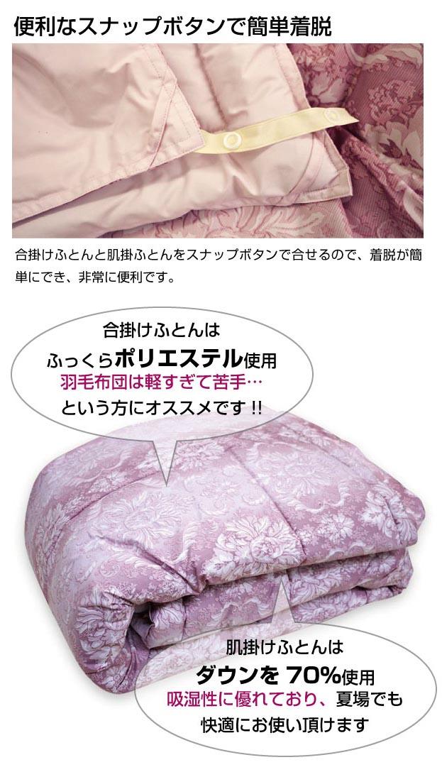 優れた保温性!肌掛はホワイトダックダウン70%・合掛はふっくらポリエステルわた入りの2枚合せ布団がオールシーズン快適睡眠!365日使えます!
