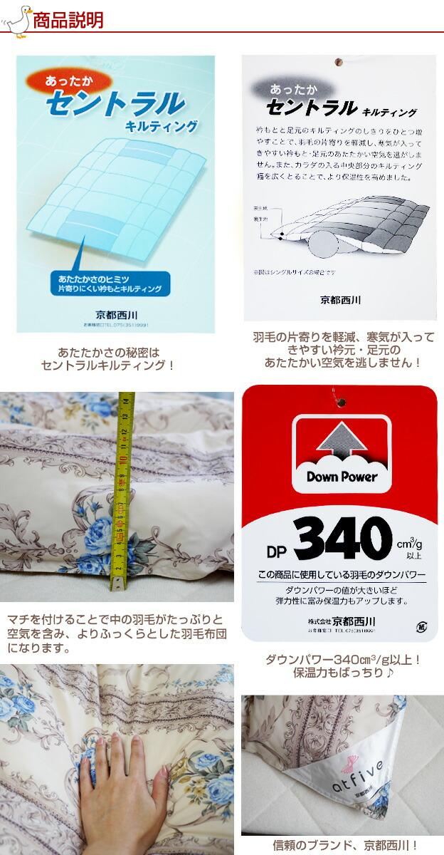 【送料込】京都西川の日本製羽毛布団!信頼のブランド、京都西川の羽毛布団が驚きの価格!安心の日本製!数量限定品なので、お求めはお早めにどうぞ。