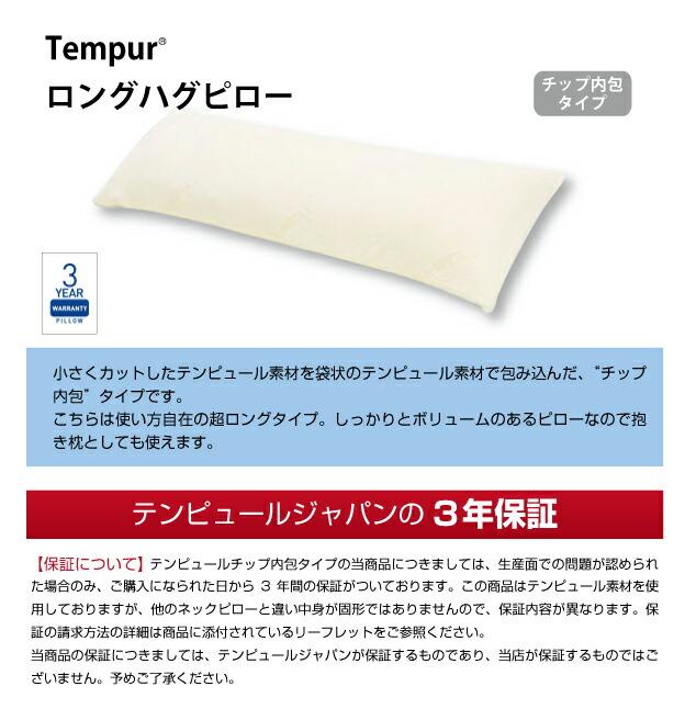 【最安値に挑戦中!】【正規品・3年保証付】テンピュールロングハグピロー/抱き枕【TEMPUR】