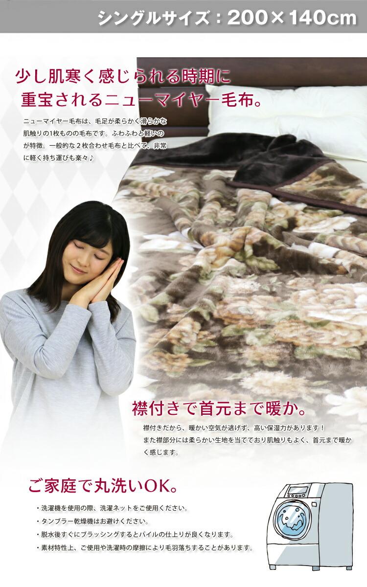 京都西川のニューマイヤー毛布が訳あり品のため超特価