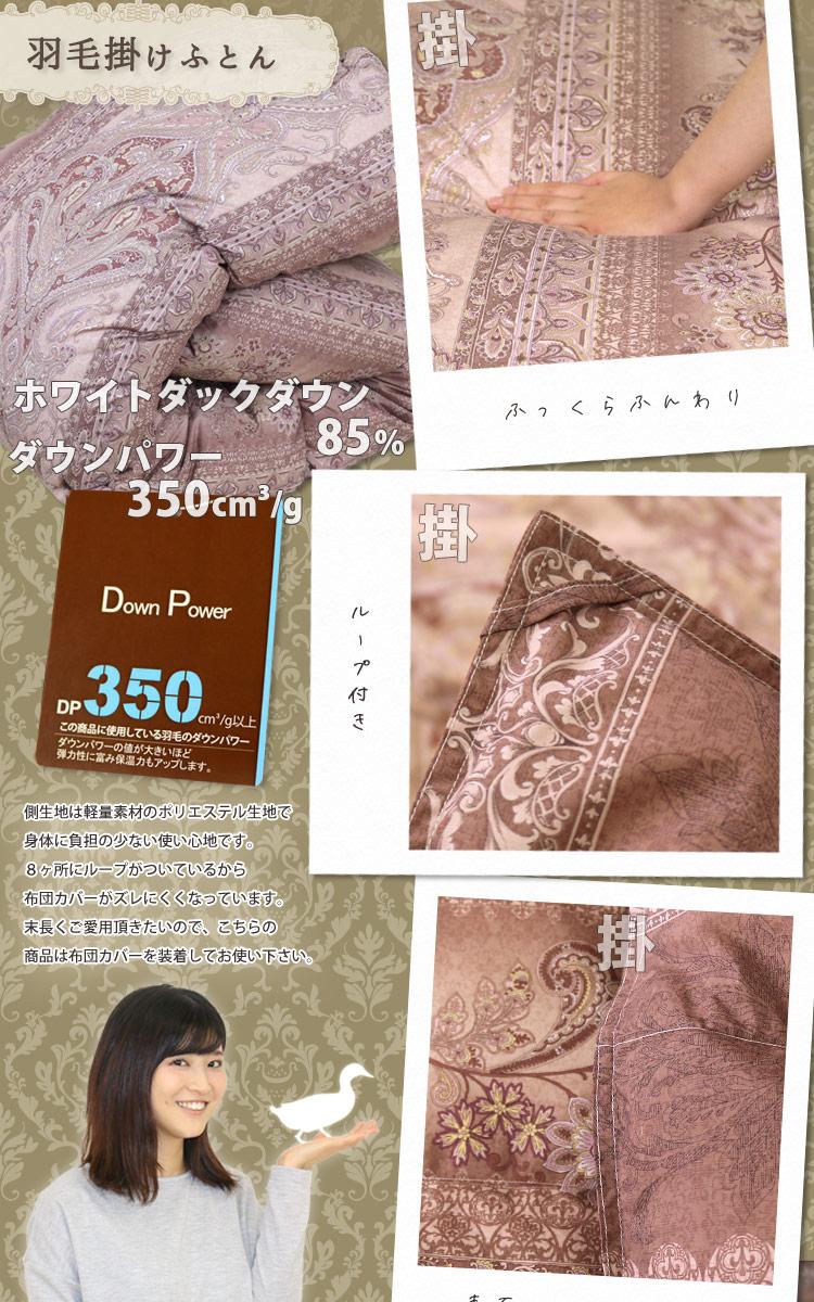 安心の日本製布団セット!上質なホワイトダックダウンと羊毛混の敷布団で新生活の睡眠をしっかりサポート!