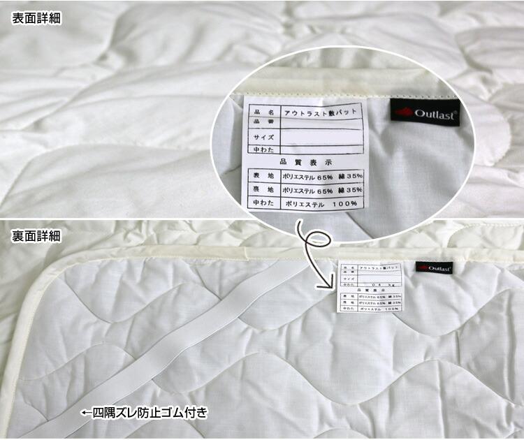 中綿に温度調節機能わた「アウトラスト」を使用した快適敷きパッドです。