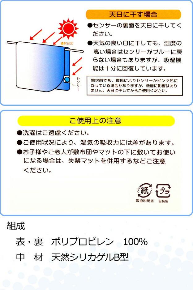 くりかえし使えて経済的!調湿センサー付き!梅雨時期に!夏の湿気対策に!押入れにもどうぞ!年中快適♪在庫限りの商品の為、御入り用の際は、お早めにお求め下さい。