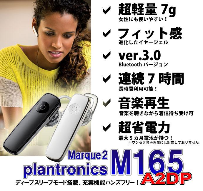plantronics M165