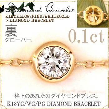 K18 ゴールド 0.1ct フクリン 一粒石 ブレスレット