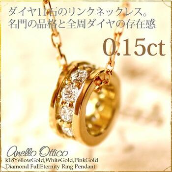 K18 ゴールド 0.15ct ダイヤモンド リングネックレス