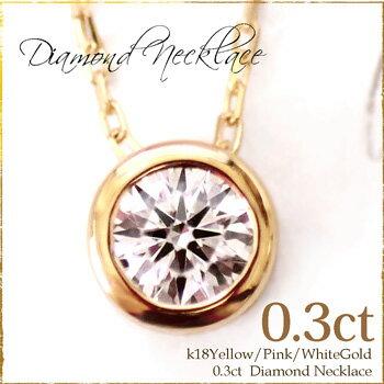 K18 ゴールド 0.3ct ダイヤモンド ネックレス ペンダント