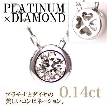 プラチナ 0.14ct ダイヤモンド ネックレス
