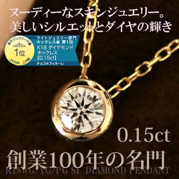K18 ゴールド 0.15ct ダイヤモンド ネックレス ペンダント